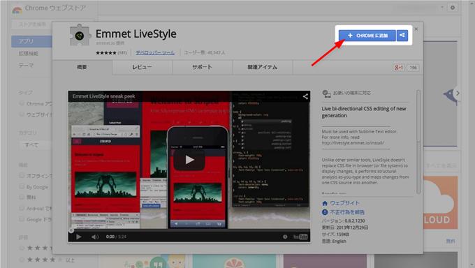 Emmet LiveStyle拡張のインストール