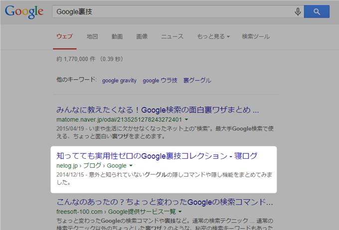 Googleの裏技検索結果
