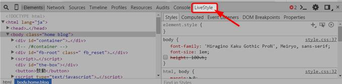 デベロッパーツールにLiveStyleタブが追加されている