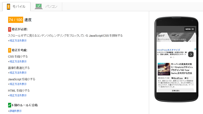 PageSpeed InsightsでW3 Total Cacheの動作確認(モバイル)