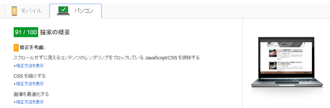 PageSpeed InsightsでW3 Total Cacheの動作確認(パソコン)