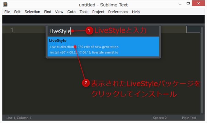 Sublime TextでLiveStyleパッケージのインストール