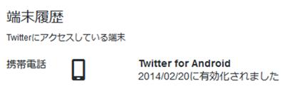 Twitterデータ(端末履歴)