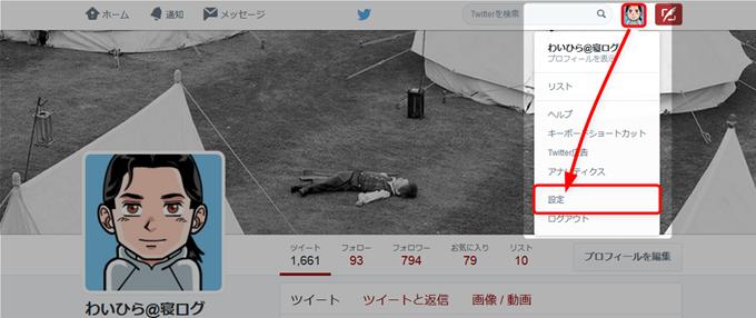 Twitterのアイコンをクリックして設定を選択
