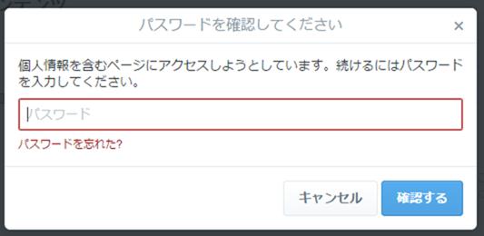 Twitterデータのパスワード入力ダイアログ