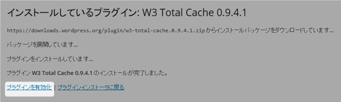 W3 Total Cacheも有効化