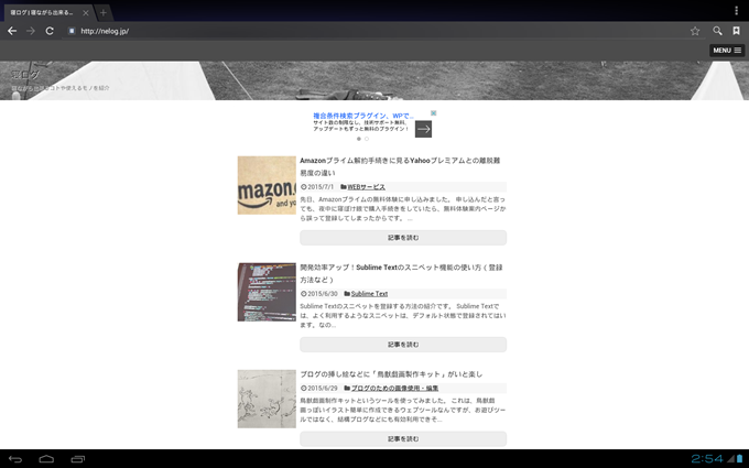 Windroy Androidブラウザで寝ログを閲覧