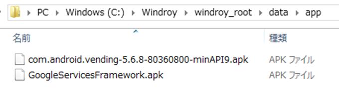 Windroyでのはapkファイルの設置場所