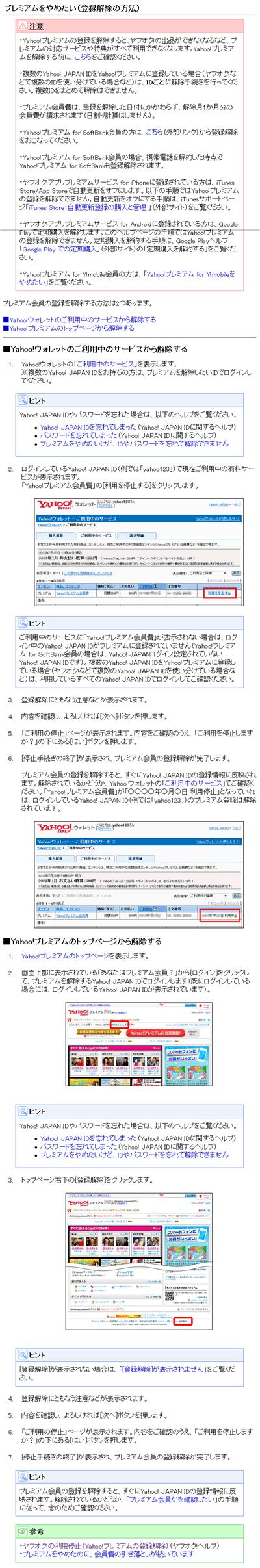 Yahoo!プレミアムヘルプ-プレミアムをやめたい(登録解除の方法)