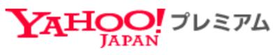 Yahoo!プレミアムロゴ