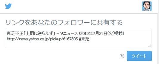 Yahoo!ニュースからツイート