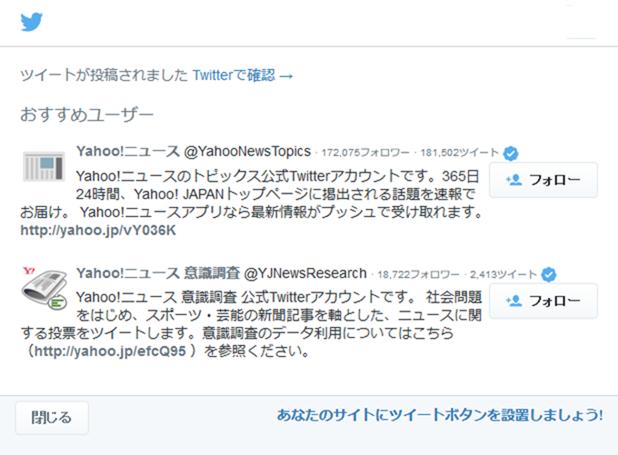 Yahoo!のツイート後のフォローボタン