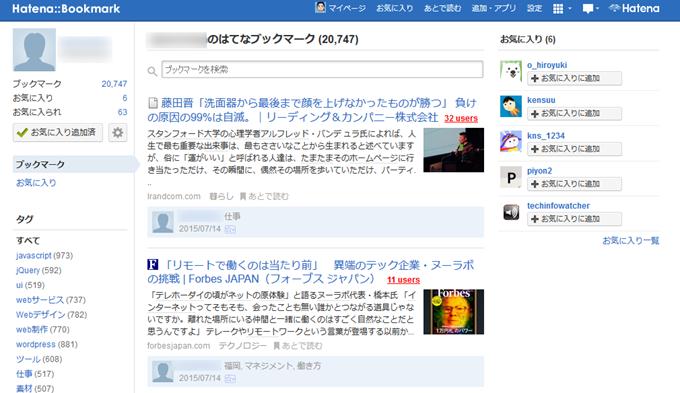 はてブのユーザーブックマークページ