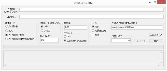 waifu2x-caffeのバージョン1.0.5