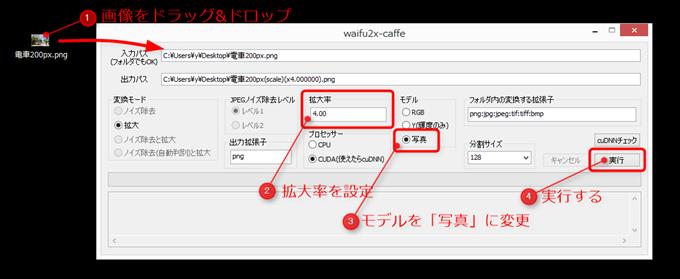 waifu2x-caffeで写真を拡大する手順
