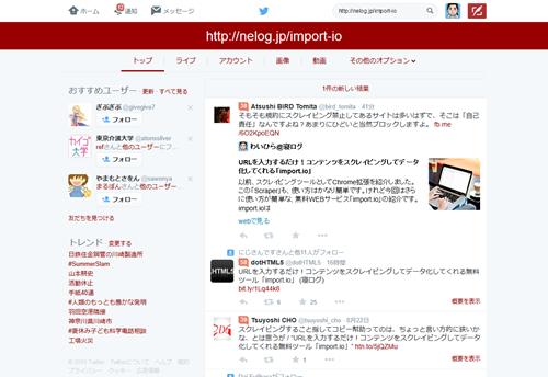 (1) http---nelog.jp-import-io - Twitter検索