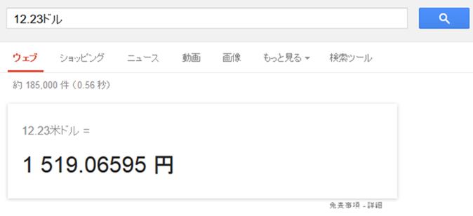 12.23ドルをGoogleで円換算