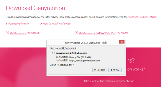 Genymotionのダウンロード開始