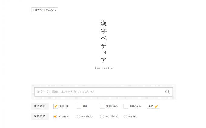 漢字ペディア 漢字や言葉の意味を調べてみよう!