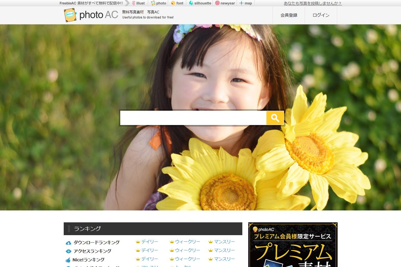 無料で使える人物写真を一括検索する方法クレジット表記不要商用利用ok