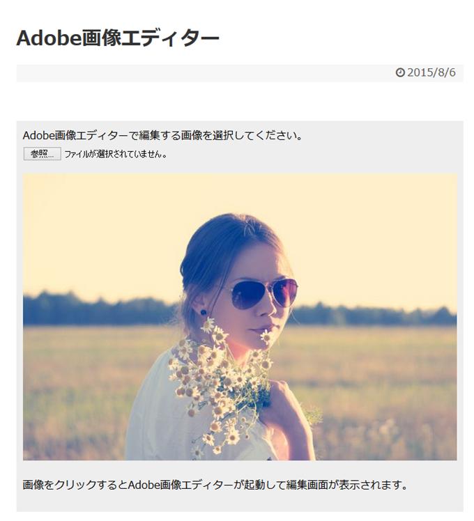 Adobe画像エディターのデモ
