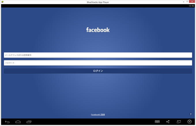 BlueStacksでのFacebookのログイン画面