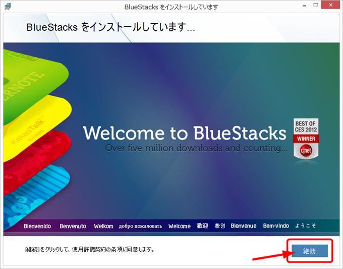 BlueStacksをインストールしています