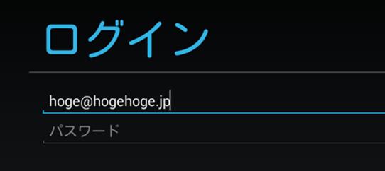 BlueStacksのメールアドレス入力欄にペーストで文字列を貼り付け