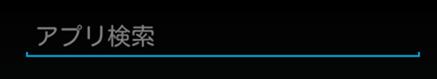BlueStacksのアプリ検索ボックス