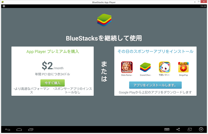 BlueStacks継続使用アプリのインストール