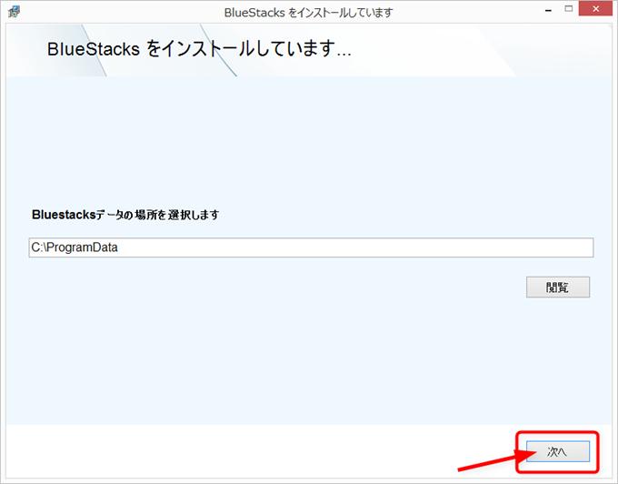 BlueStacksデータの場所を選択します