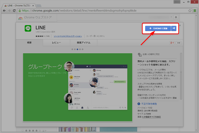 Chrome版LINEアプリのインストール