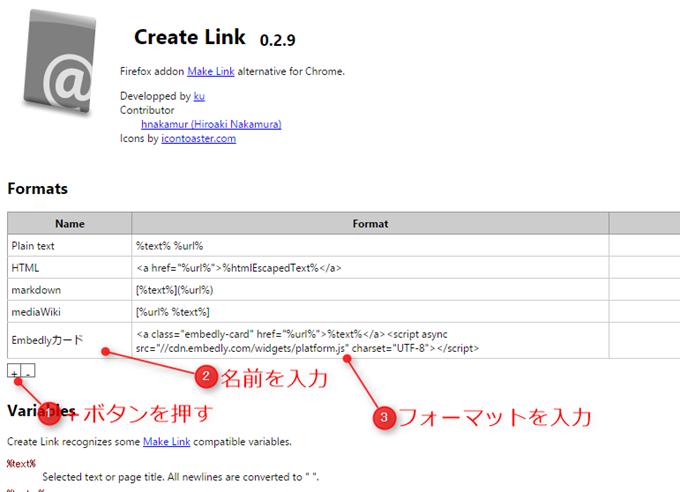 Create Linkでフォーマットを作成する