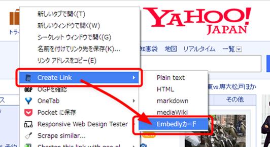 作成したいページでCreate Linkメニューを選択