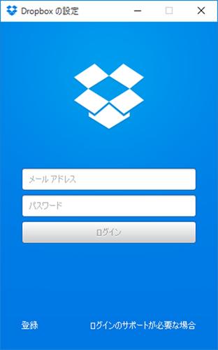 Dropboxアプリでログイン