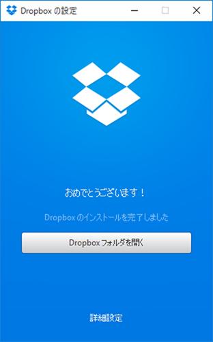 Dropboxアプリインストール完了