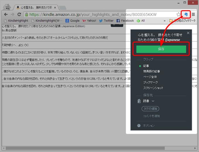 Evernote WEBクリッパーを利用してハイライト文をまとめて保存