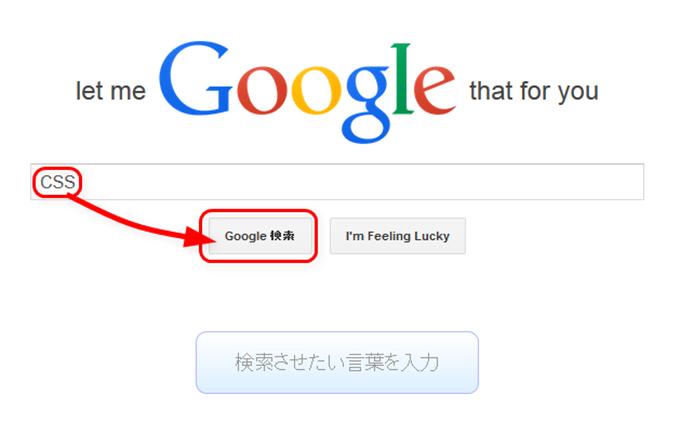 キーワードを入力してGoogle検索ボタンを押す