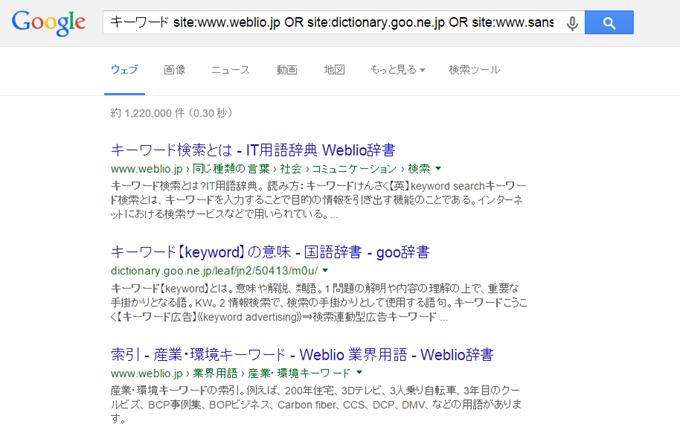 国語辞典Google検索