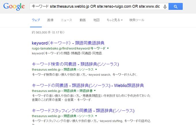 類義語Googleまとめて検索