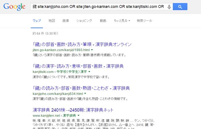 漢字Googleまとめて検索