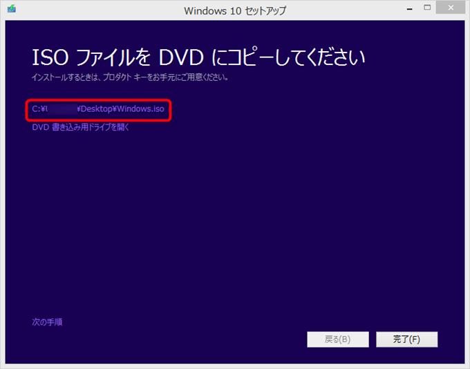 ISOファイルをDVDにコピーしてください