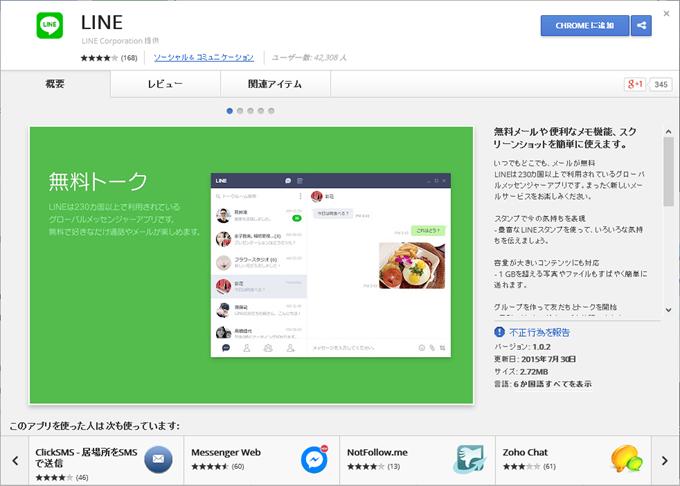 LINE - Chrome ウェブストア