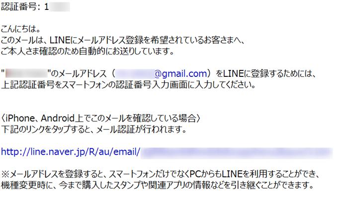 [LINE] メールアドレス登録確認メール