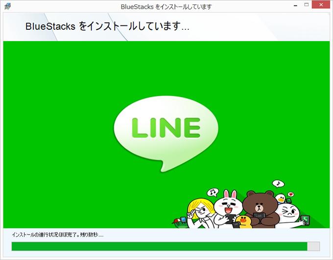 インストール中(LINE)