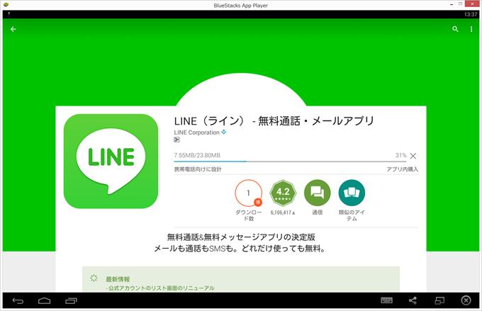 LINEアプリインストール中
