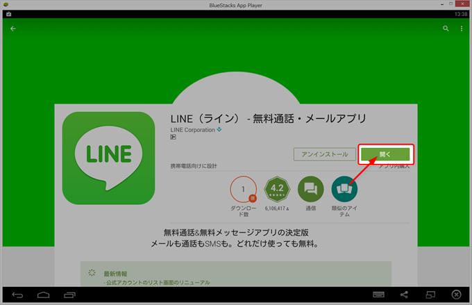 LINEを開くボタンを押す