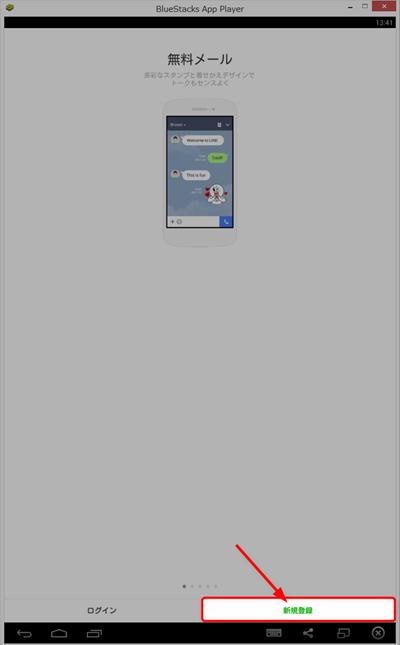 LINEの新規登録ボタンをクリック