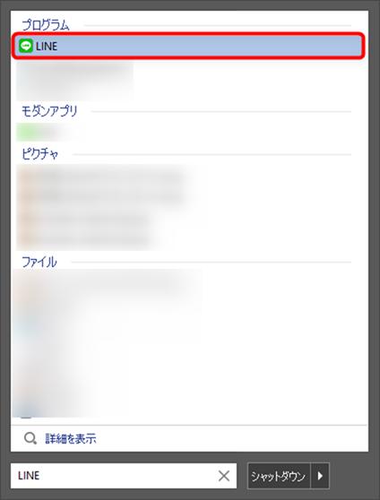 スタートメニューからLINEアプリの起動