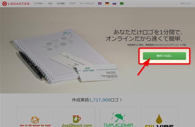 LOGASTER  ロゴメーカー  オンラインロゴ作成(無料でお試し)